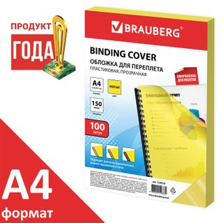 Plastic covers for binding, A4, SET 100 pcs., 150 microns, transparent yellow, BRAUBERG