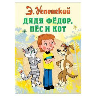 Uncle Fedor, dog and cat, Uspensky E. N.