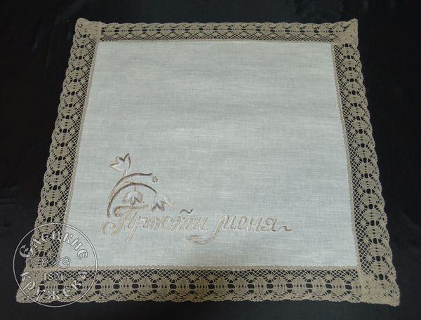 Linen napkin, 'Forgive me'