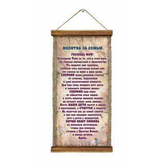 Handmade universal scroll / Wall-mounted elongated