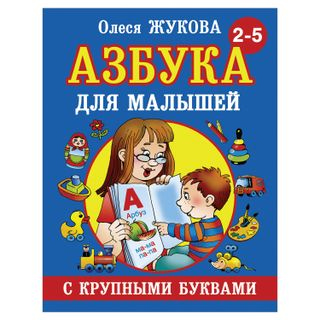 Alphabet for kids with large letters, Zhukova O. S.