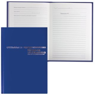 The book of complaints and suggestions, 96 sheets A5, 140x200 mm, piti, foil, Viola