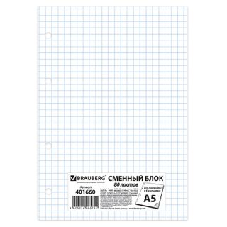 Replacement block to notebook on rings, A5, 80 sheets, BRAUBERG,