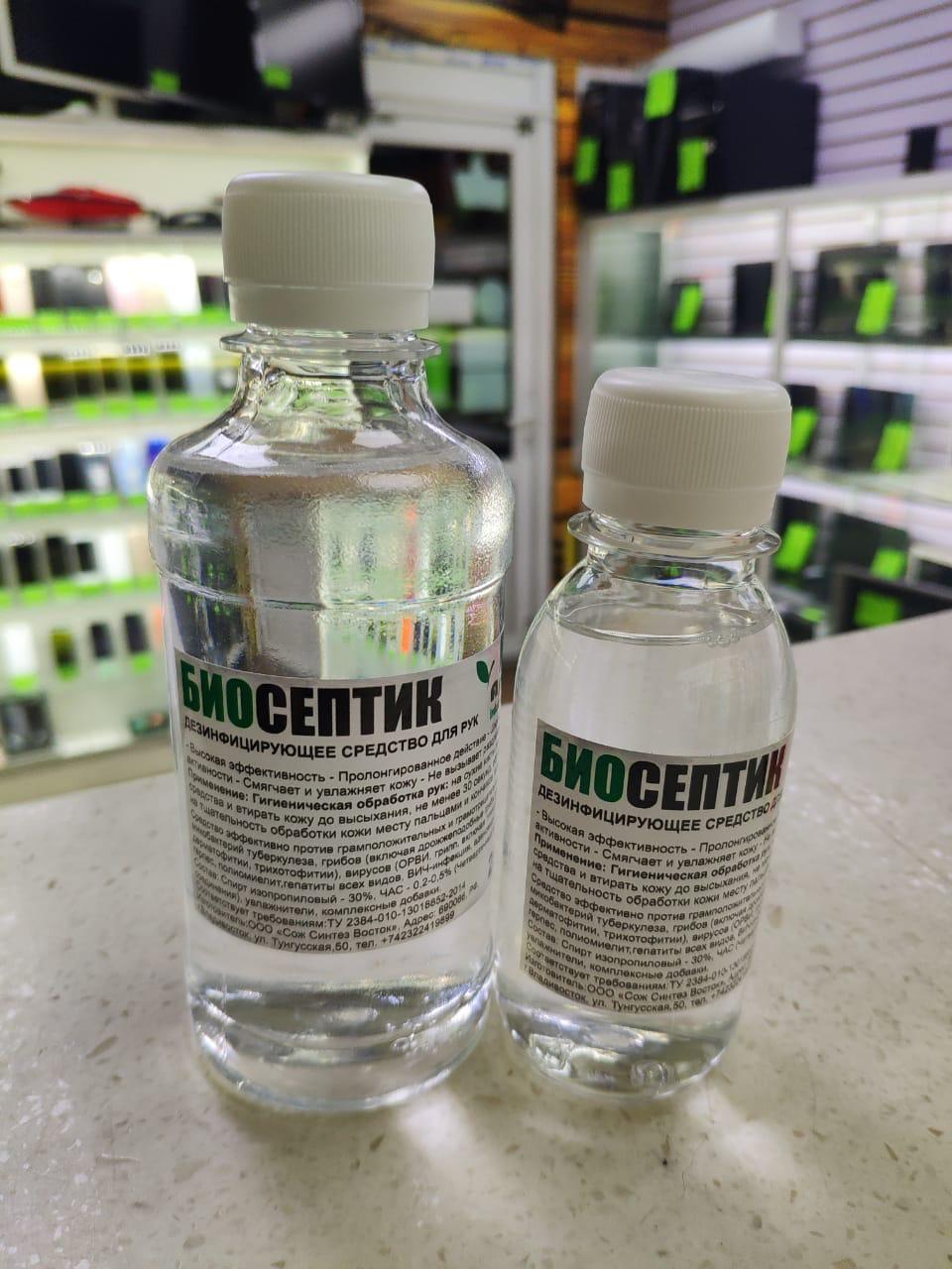 Bioseptic - hand sanitizer