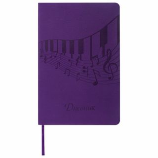 Diary for music school 48 sheets, cover of leather (light), thermal embossment, BRAUBERG, purple