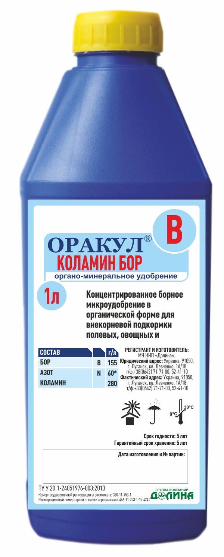 Oracle / Microfertilizer colamine boron (colofermin), 1 liter