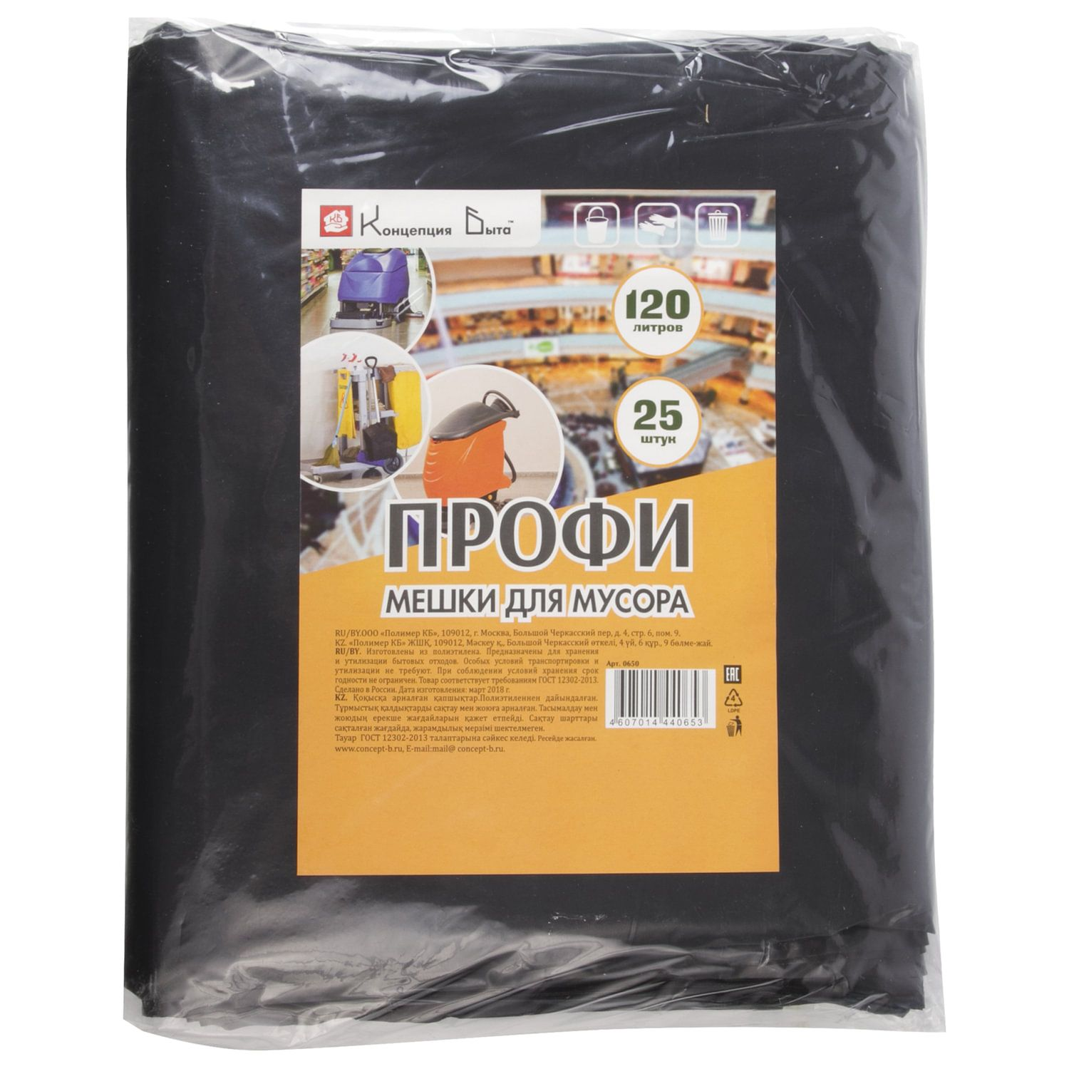 "CONCEPT OF HOUSEHOLD / Garbage bags ""Profi"" 120 l, black, in a pack of 25 pcs., LDPE, 55 microns, 70x110 cm, extra strong"