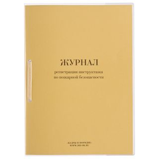 Fire safety briefing registration log, 32 sheets, stitching, plobma, PVC cover