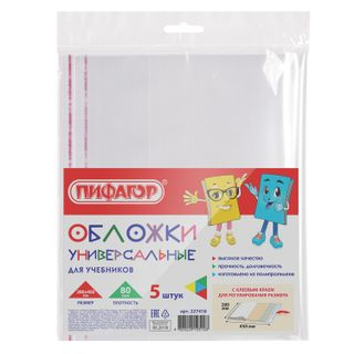 Cover PP for textbooks PYTHAGORAS, set of 5 PCs, universal adhesive region, 80 microns, 280х450 mm