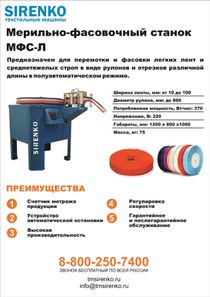 Measuring-filling machine for winding tapes MFS-L