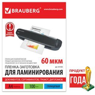 Films-blanks for lamination A4, KIT 100 pcs., 60 microns, BRAUBERG
