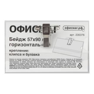 Badge horizontal (57х90 mm) with clip and safety pin, tough, FISMA