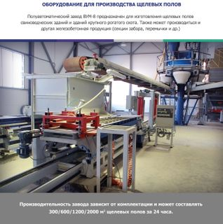 Semiautomatic plant VUM-8 for the production of cracks in cattle-breeding buildings