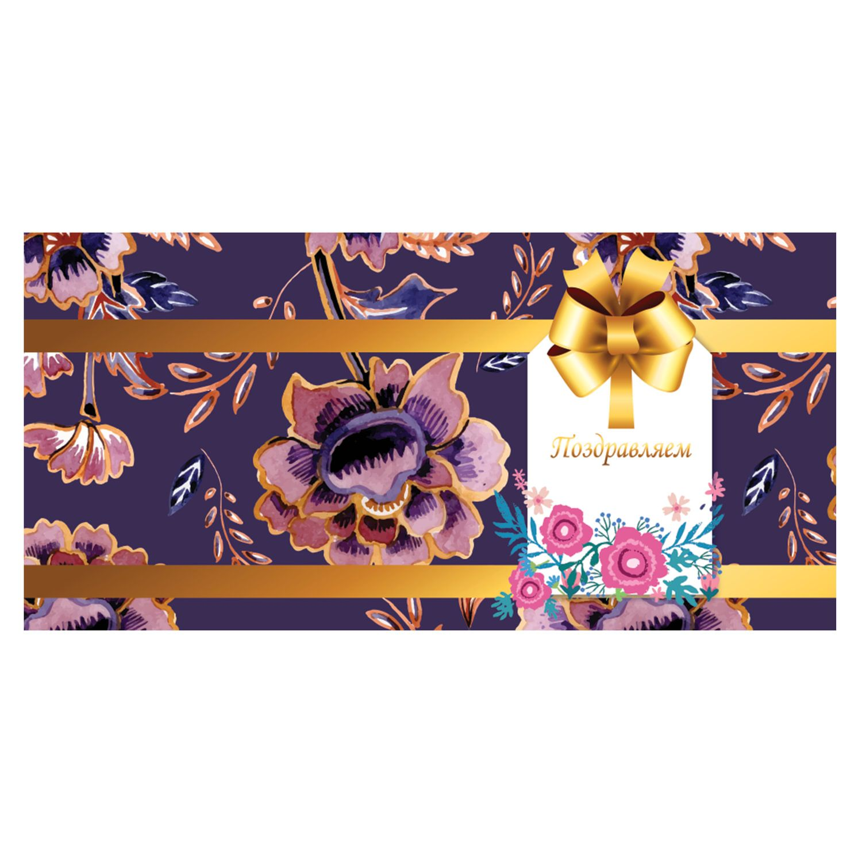 "BRAUBERG / Money envelope ""Congratulations"", 166x82 mm, selective varnish, purple"