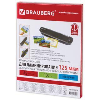 Films-blanks for lamination A5, SET 100 pcs., 125 microns, BRAUBERG