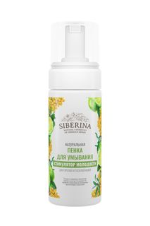 "Facial Cleanser ""Youth Stimulator"" SIBERINA"