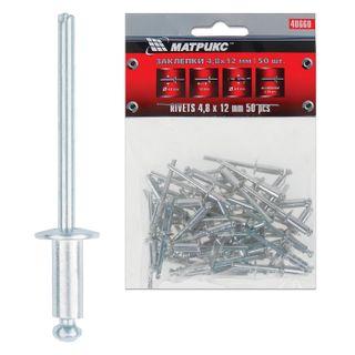 4.8 x 12 mm rivets, MATRIX, 50 pieces, aluminum, Euro suspension