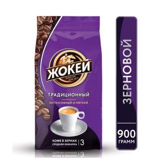 "JOKE / Coffee beans ""Traditional"" natural, 900 g vacuum packaging"