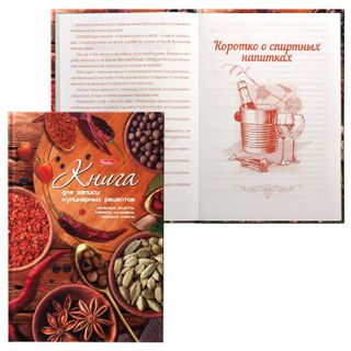 Book for culinary recipes, A5, 80 sheets, HATBER, 7BC,