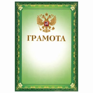 Diploma A4, coated paperboard, hot stamping, foil stamping, green, BRAUBERG