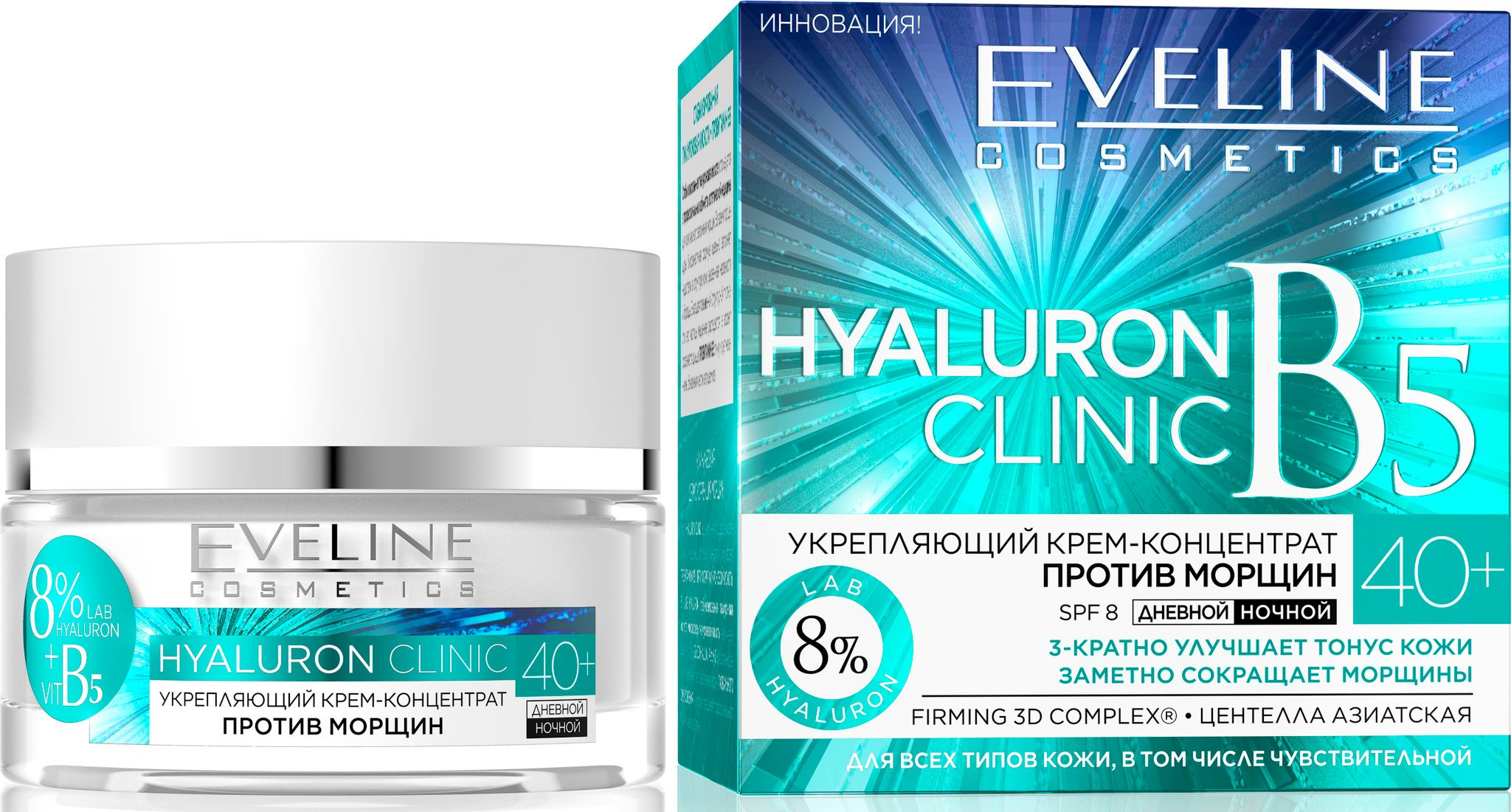Firming cream-concentrate anti-wrinkle 40+ series hyaluron clinic b5, Nivea, 50 ml