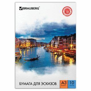 Draw folder BIG FORMAT A3, 10 sheets, 160 g/m2, BRAUBERG, 297x420 mm,