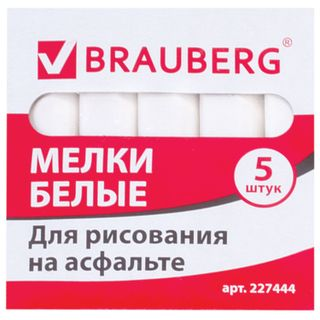 Chalk white BRAUBERG, set of 5 PCs, drawing on the pavement, square