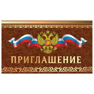 """GOLDEN TALE / Invitation 70x120 mm (in the spread 70x240 mm), """"Derzhava"""", foil"""