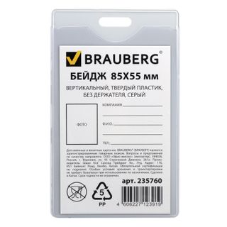 BRAUBERG / Badge vertical without holder, GRAY, 85x55 mm, hard plastic