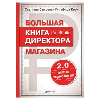 The big book store Manager 2.0. New technology. Sysoev V.