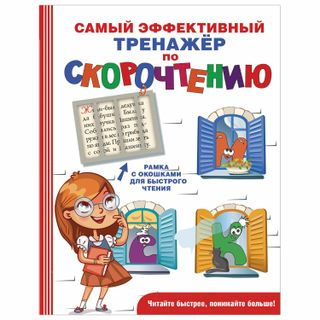 The most effective device for reading, Abdulova G.