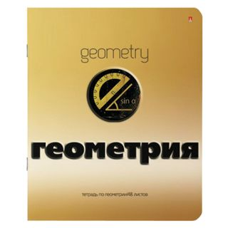 Notebook subject GOLD 48 sheets, congrev, foil, varnish, GEOMETRY, cage, ALT