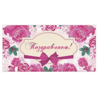 "BRAUBERG / Money envelope ""Congratulations"", 166x82 mm, sparkles, flowers on white"
