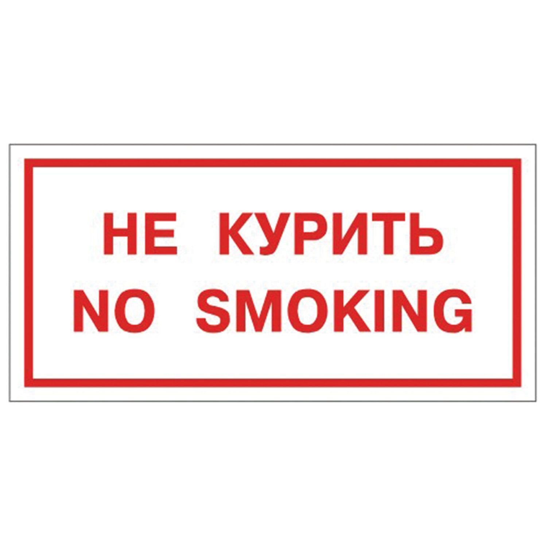 "Auxiliary sign ""No smoking. No smoking"", rectangle, 300x150 mm, self-adhesive"