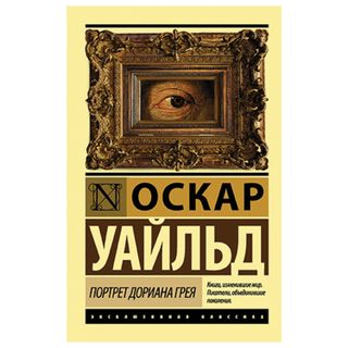 The Picture Of Dorian Gray, O. Wilde