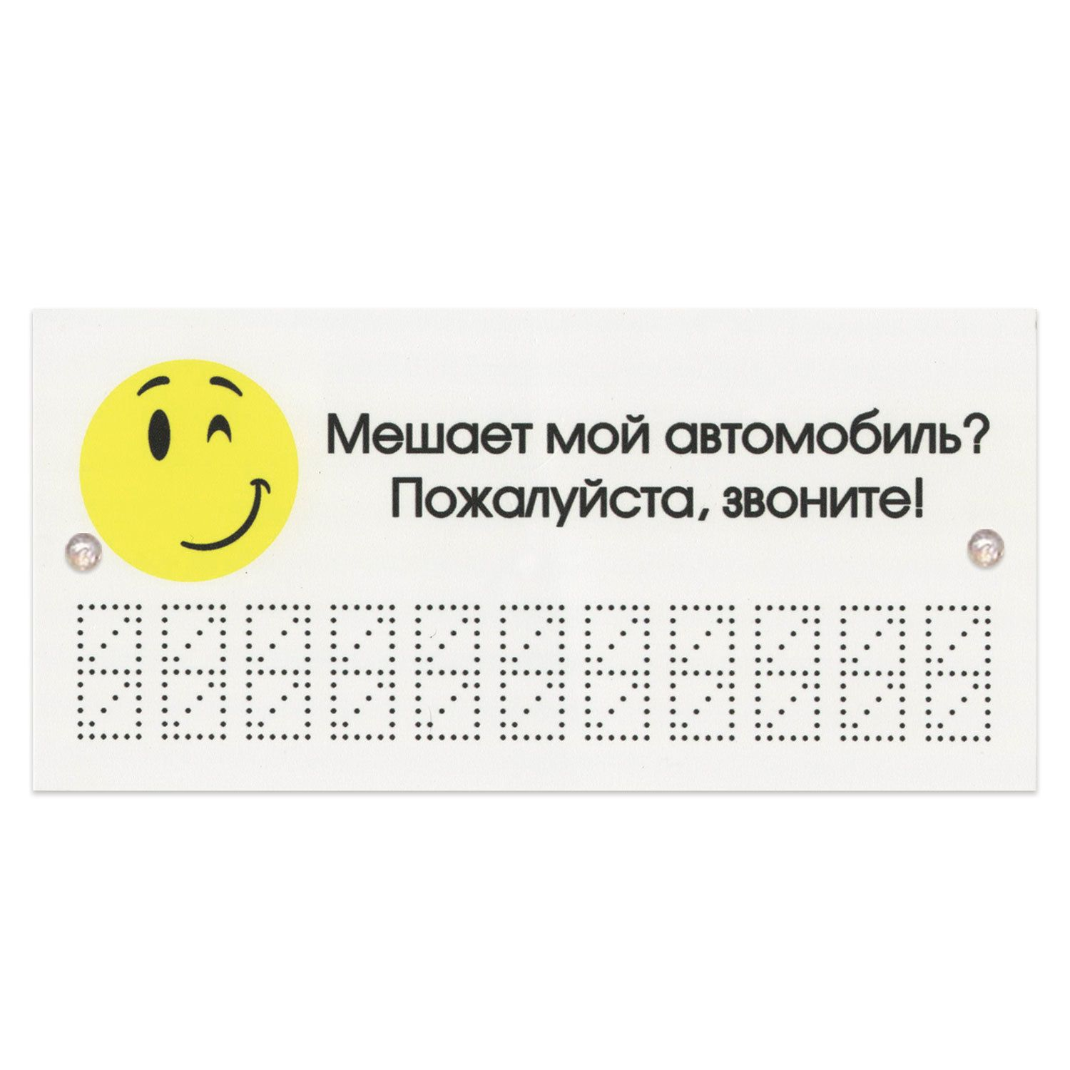 """Automobile sign """"Does my car interfere? Call me!"""", 210x100 mm, plastic, 1 mm, euro suspension"""