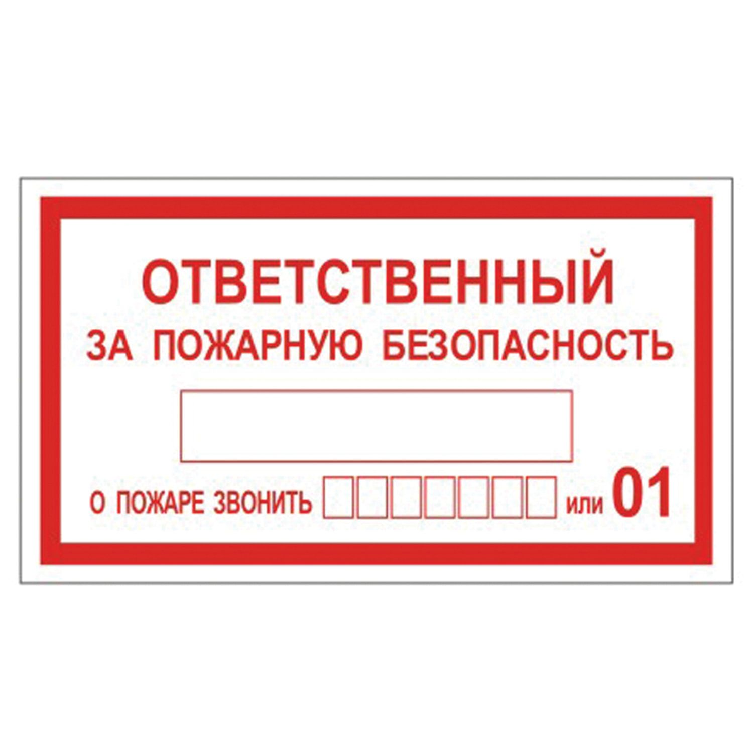 """Auxiliary sign """"Responsible for fire safety"""", rectangle, 250x140 mm, self-adhesive"""