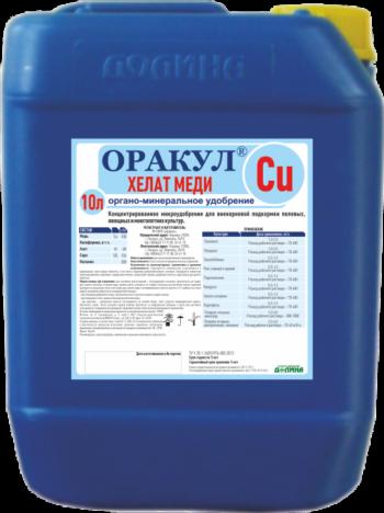 Oracle / Microfertilizer copper chelate (colofermin), 10 liters