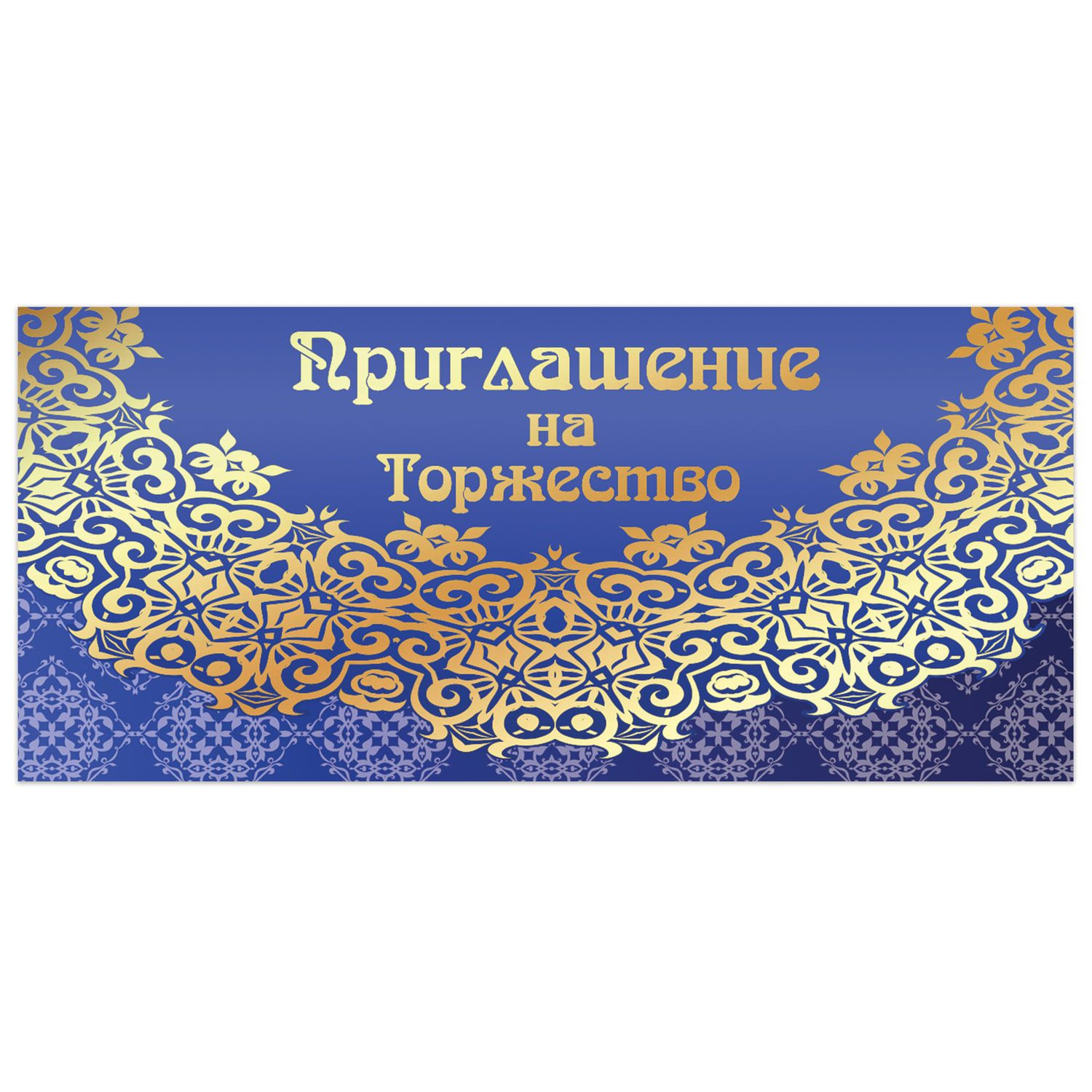 """GOLDEN FAIRY TALE / Invitation to a celebration 96x210 mm (in a spread 96x420 mm), """"Lace"""", foil"""