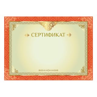 The certificate is A4 horizontal form No. 1, coated paperboard, hot stamping, foil stamping, BRAUBERG