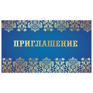 "GOLDEN FAIRY TALE / Invitation 70x120 mm (in the spread 70x240 mm), ""Blue"", foil"
