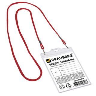 BRAUBERG / LARGE vertical badge with red lace 45 cm, 2 snap hooks, 120x90 mm