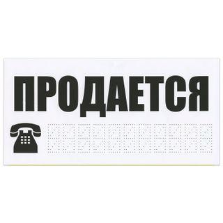 Automobile sign