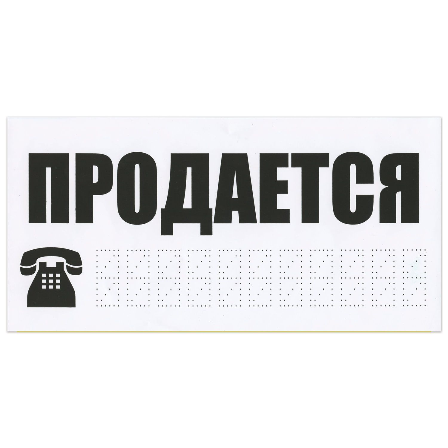 """Automobile sign """"For Sale"""", rectangle 300x150 mm, self-adhesive, euro suspension"""