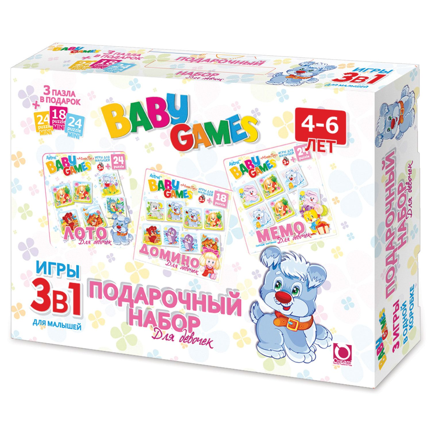 """Baby GAMES Gift Set for Girls. 3 in 1,"""" lotto, dominoes, memo, ORIGAMI"""
