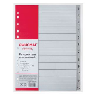 Separator plastic FISMA, A4, 12 sheets, digital 1-12, table of contents, grey, RUSSIA