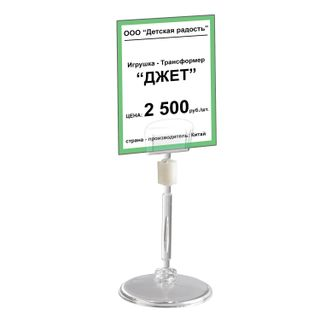 : Desk BASE-CLIP on the stem 50 mm and a circular base with a diameter of 50 mm, SET of 10 pieces