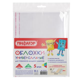 PP cover textbooks for Junior classes, PYTHAGORAS, set of 5 PCs, universal adhesive region, 70 µm, 265х450 mm