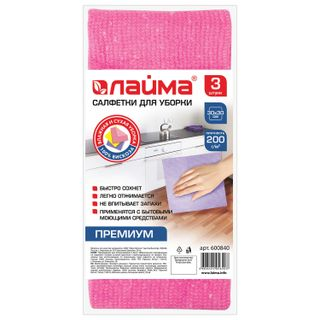 LIME / Universal napkins, 30x30 cm, 200 g / m2, viscose (fabric), premium color, set of 3 pieces