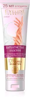 A velvety hand - razglazhivayut-moisturizing cream for hands and nails Avon, 100 ml